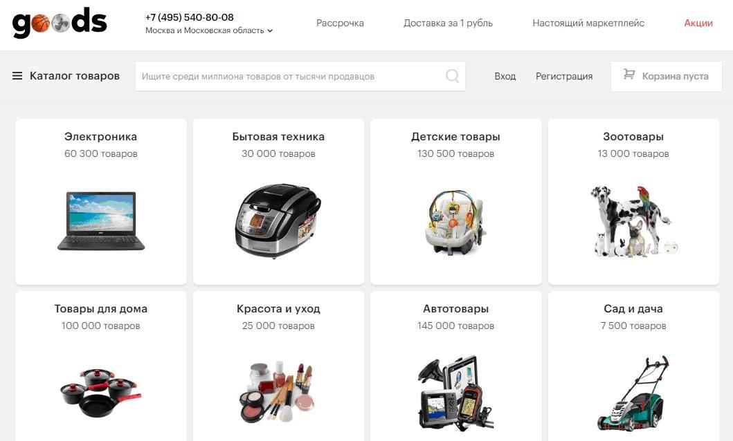 01f56e01 Goods.ru (Гудс ру) | промокод 400 р. | Июнь 2019 | Экономь вместе с ...